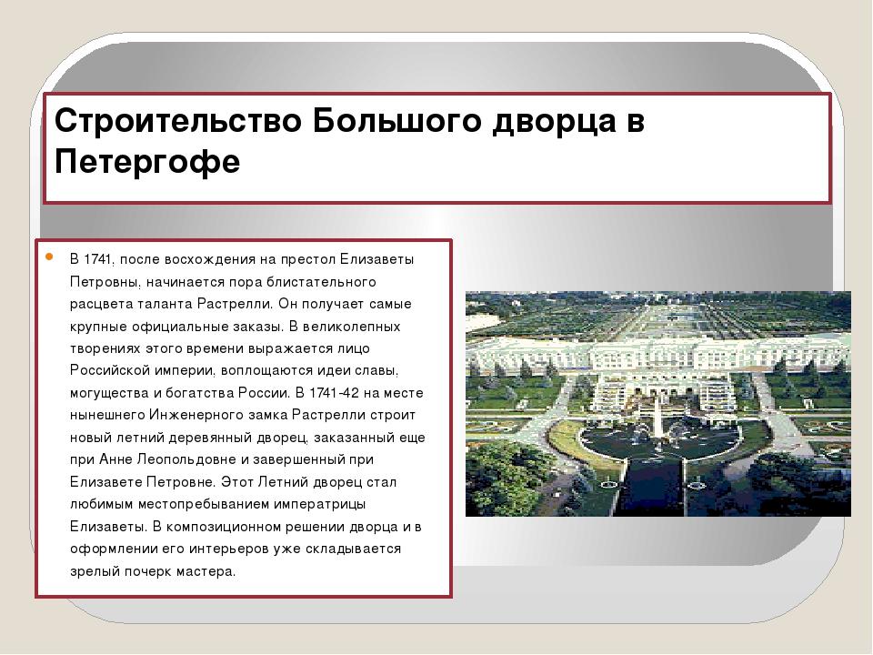 Строительство Большого дворца в Петергофе В 1741, после восхождения на престо...