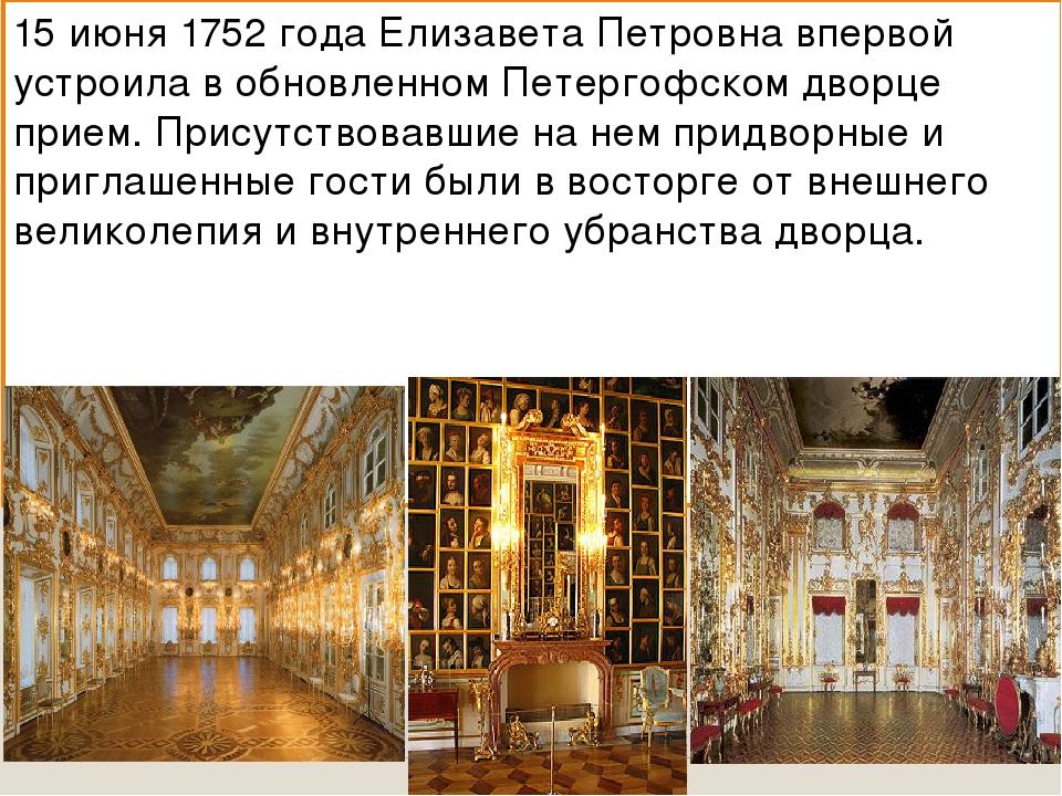 15 июня 1752 года Елизавета Петровна впервой устроила в обновленном Петергофс...
