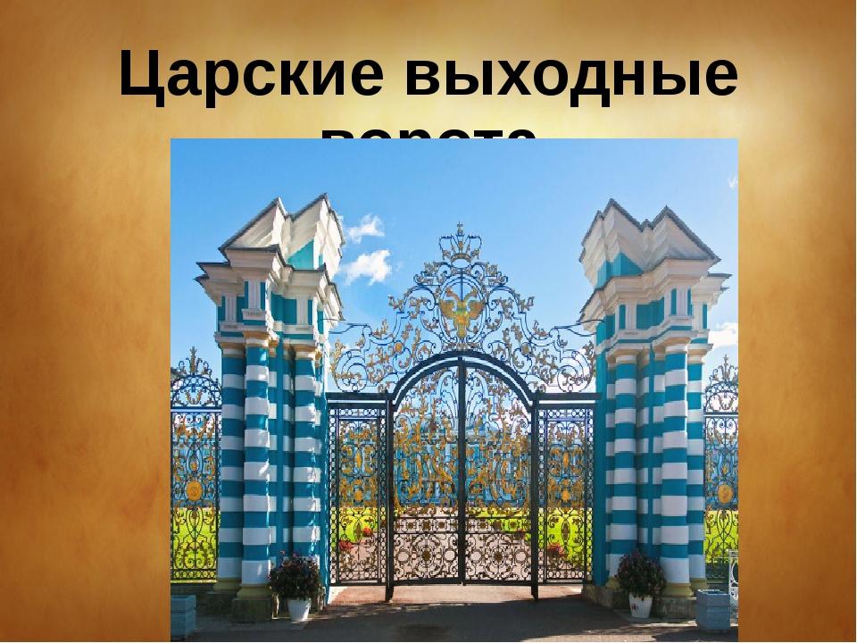 Царские выходные ворота