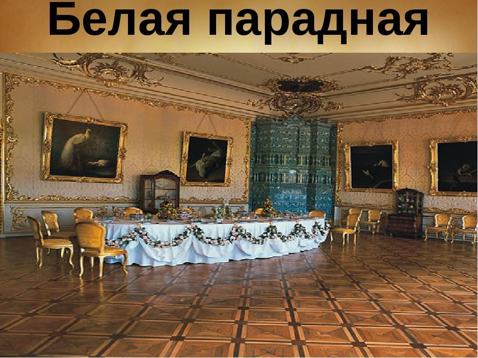 Белая парадная столовая