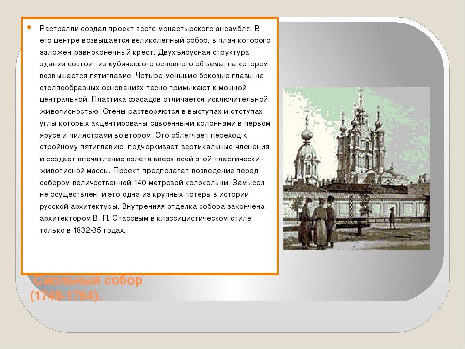 Самый знаменитый из его храмов Смольный собор (1748-1764). Растрелли создал п...