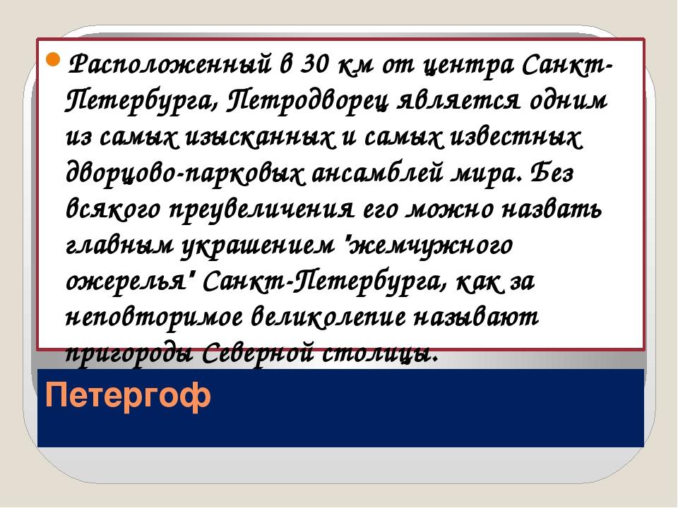 Петергоф Расположенный в 30 км от центра Санкт-Петербурга, Петродворец являет...
