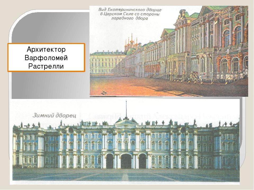 Архитектор Варфоломей Растрелли