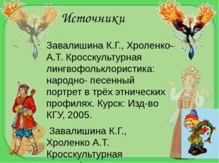 Источники Завалишина К.Г., Хроленко А.Т. Кросскультурная лингвофольклористика