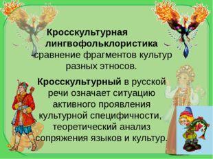Кросскультурная лингвофольклористика -сравнение фрагментов культур разных эт