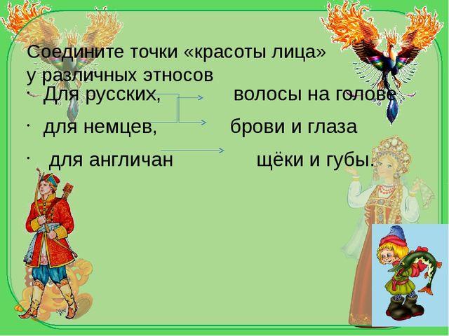 Соедините точки «красоты лица» у различных этносов Для русских, волосы на го...