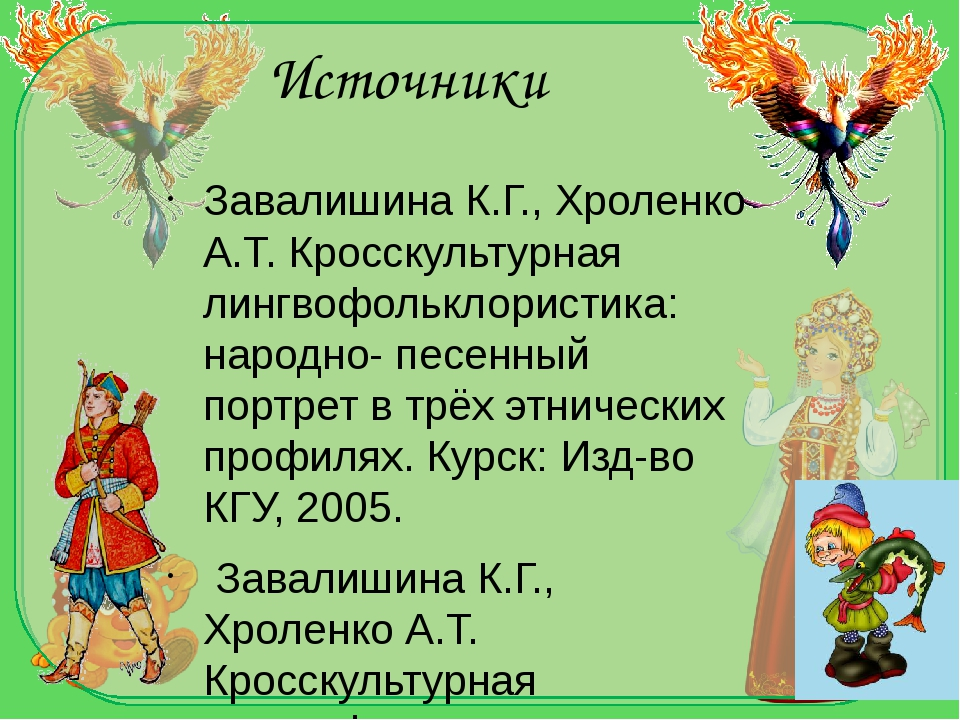Источники Завалишина К.Г., Хроленко А.Т. Кросскультурная лингвофольклористика...