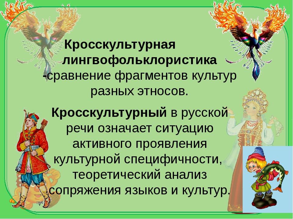 Кросскультурная лингвофольклористика -сравнение фрагментов культур разных эт...