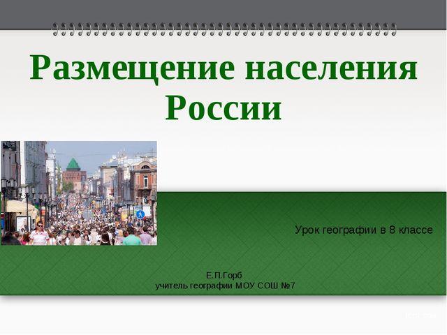 Размещение населения России Урок географии в 8 классе Е.П.Горб учитель геогра...