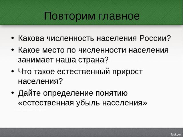 Повторим главное Какова численность населения России? Какое место по численно...