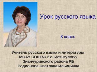 Урок русского языка 8 класс Учитель русского языка и литературы МОАУ СОШ № 2