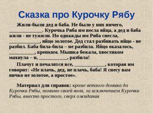 Сказка про Курочку Рябу Жили-были дед и баба. Не было у них ничего, _________