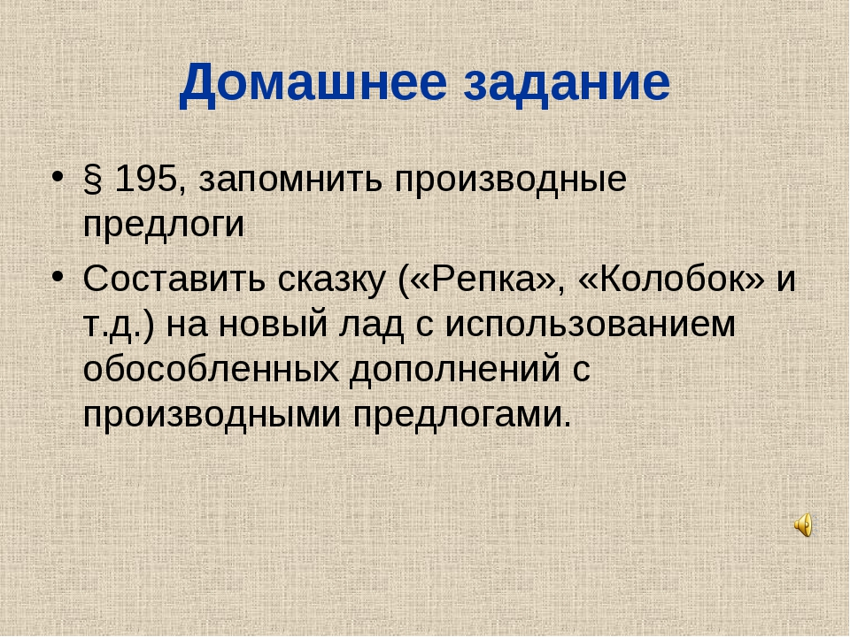 Домашнее задание § 195, запомнить производные предлоги Составить сказку («Реп...
