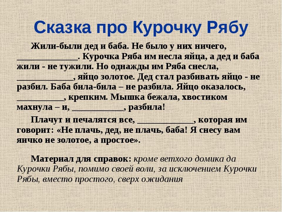 Сказка про Курочку Рябу Жили-были дед и баба. Не было у них ничего, _________...