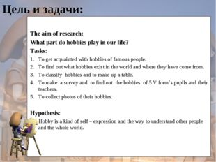Цель и задачи: The aim of research: What part do hobbies play in our life? Ta