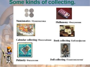 Some kinds of collecting. Numismatics / Нумизматика Calendar collecting /Фил