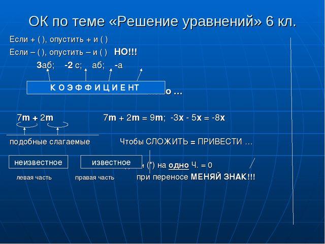 ОК по теме «Решение уравнений» 6 кл. Если + ( ), опустить + и ( ) Если – ( ),...