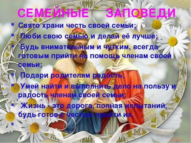 СЕМЕЙНЫЕ ЗАПОВЕДИ Свято храни честь своей семьи; Люби свою семью и делай её...