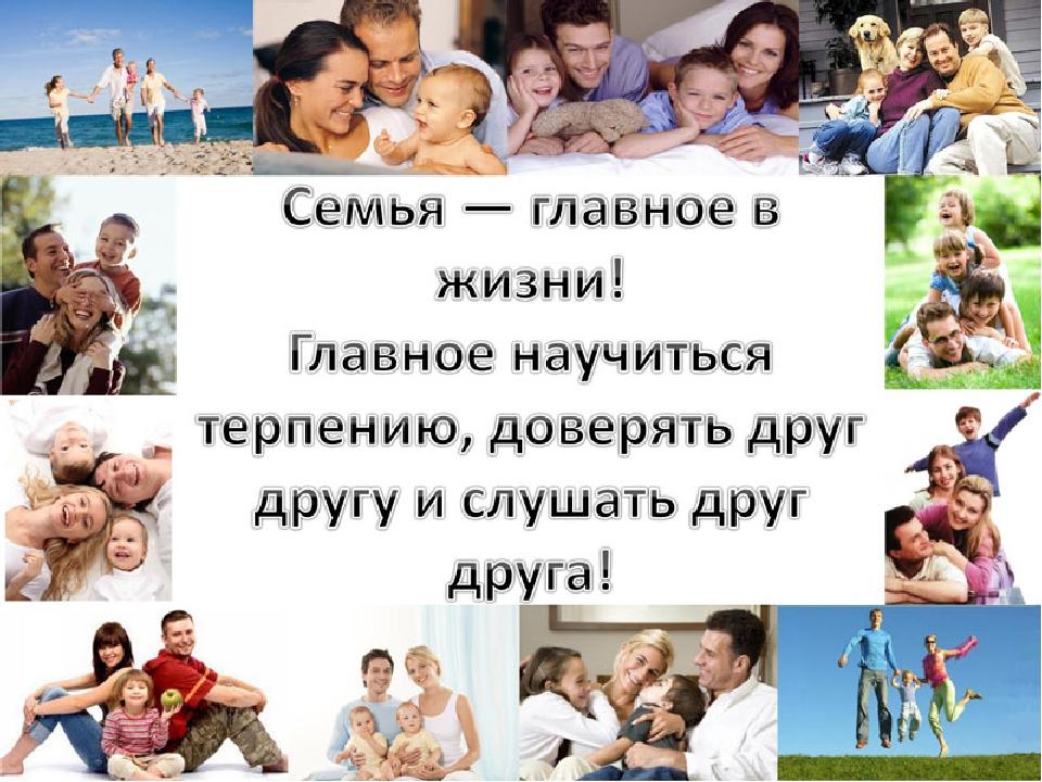 """Презентация к сценарию """"Семья и общество в моей жизни"""""""