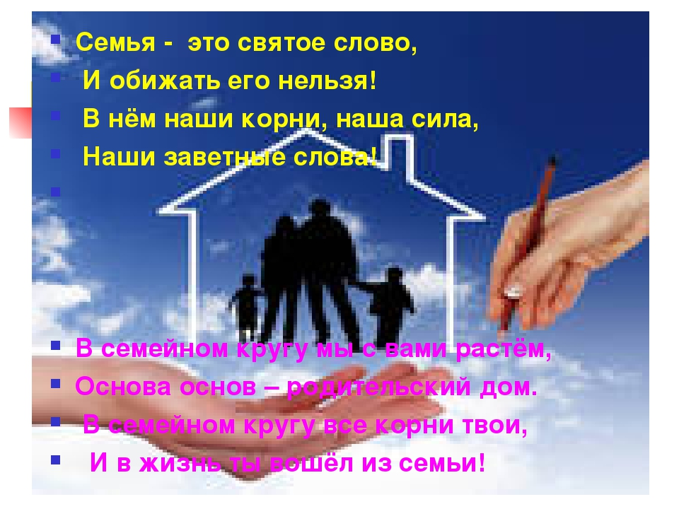 Семья - это святое слово, И обижать его нельзя! В нём наши корни, наша сила,...
