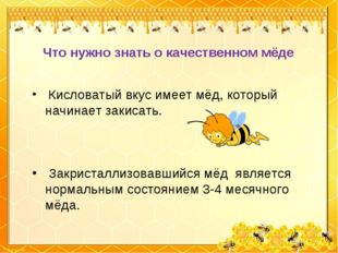 Что нужно знать о качественном мёде Кисловатый вкус имеет мёд, который начина