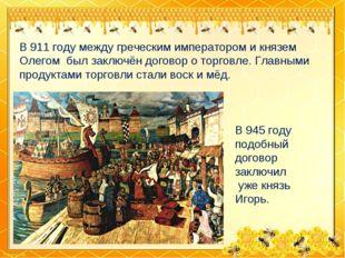 В 911 году между греческим императором и князем Олегом был заключён договор о