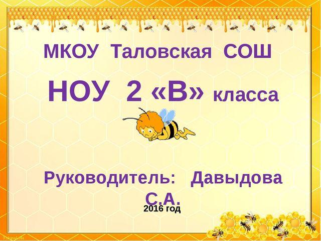 МКОУ Таловская СОШ НОУ 2 «В» класса Руководитель: Давыдова С.А. 2016 год