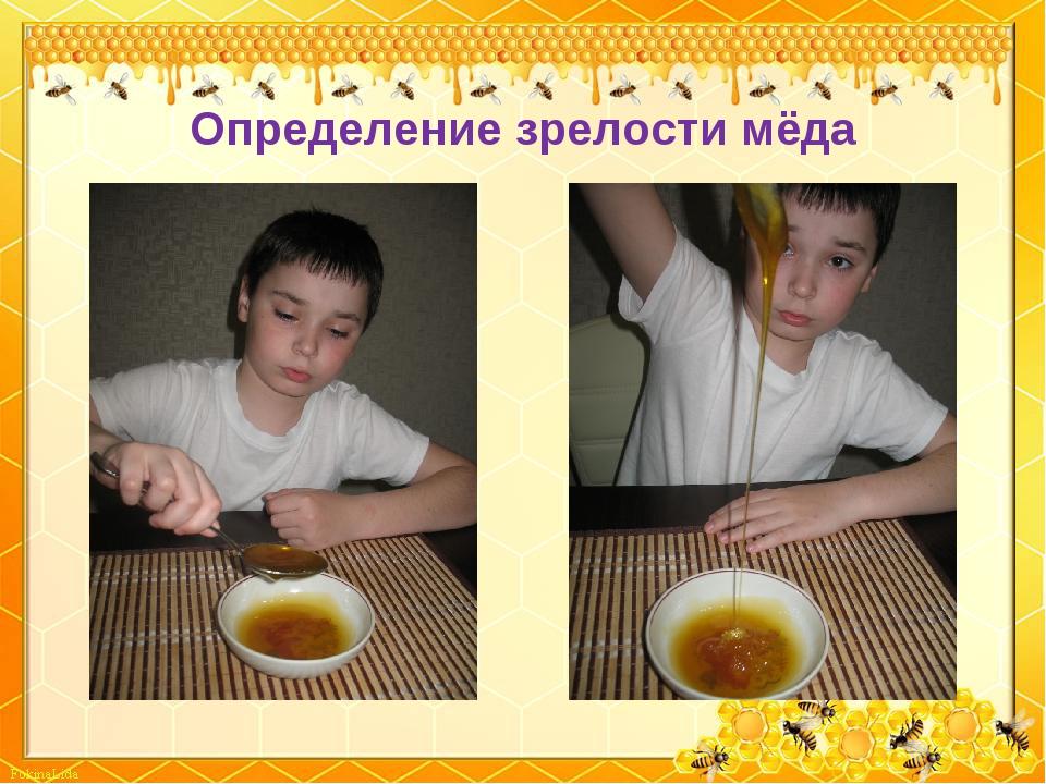 Определение зрелости мёда