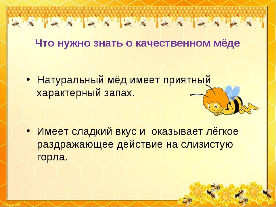 Что нужно знать о качественном мёде Натуральный мёд имеет приятный характерны...