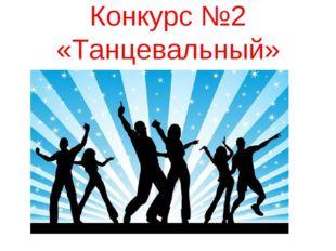 Конкурс №2 «Танцевальный»