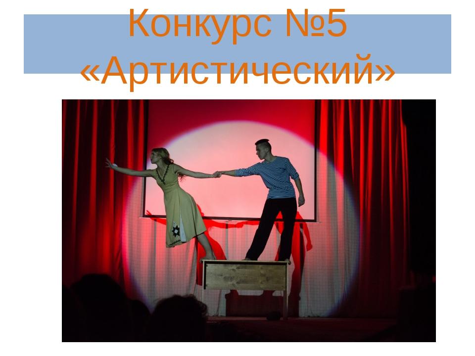 Конкурс №5 «Артистический»