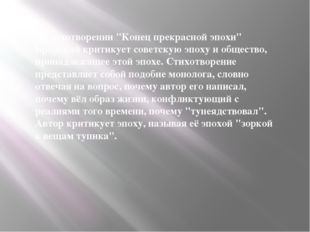 """В стихотворении """"Конец прекрасной эпохи"""" Бродский критикует советскую эпоху и"""