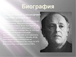 Биография Родился в Ленинграде. До пятнадцати лет учился в школе. Пытался пос