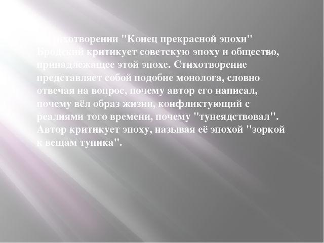 """В стихотворении """"Конец прекрасной эпохи"""" Бродский критикует советскую эпоху и..."""