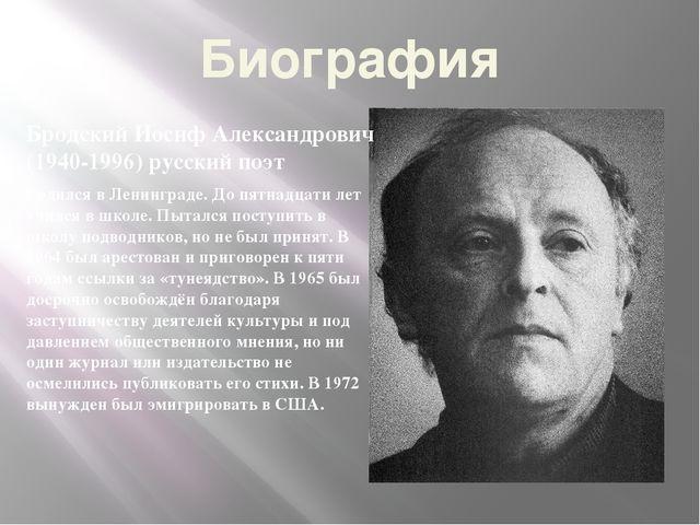 Биография Родился в Ленинграде. До пятнадцати лет учился в школе. Пытался пос...