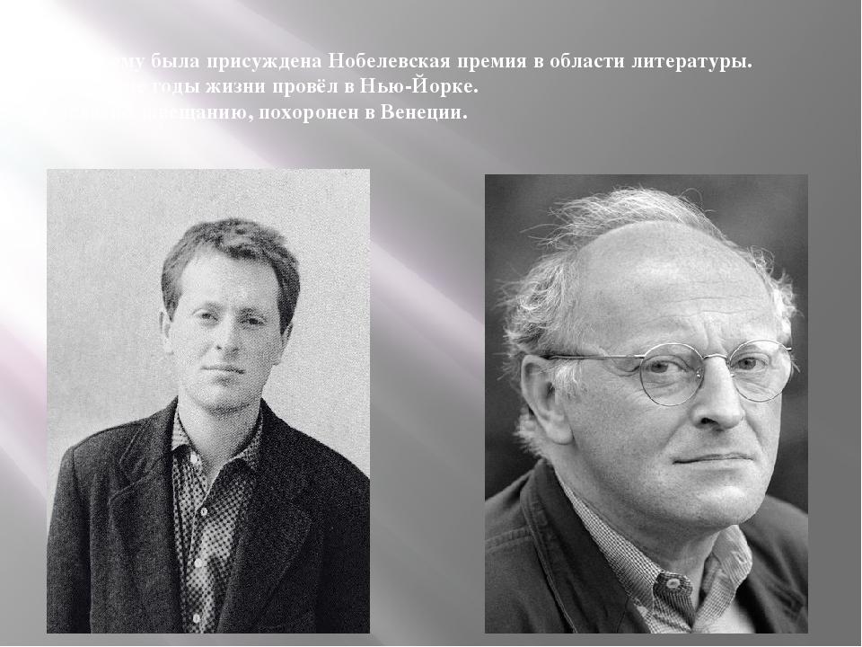 В 1987 ему была присуждена Нобелевская премия в области литературы. Последние...