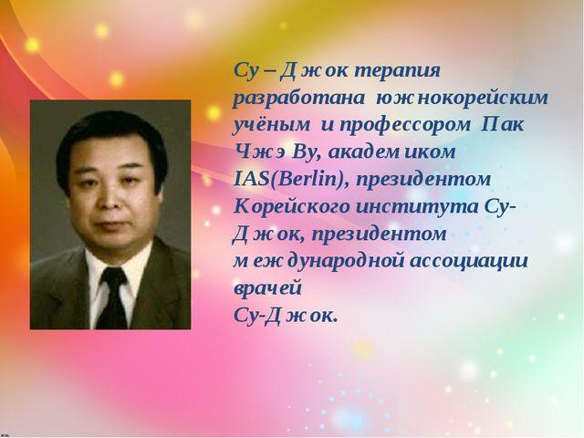 Су – Джок терапия разработана южнокорейским учёным и профессором Пак Чжэ Ву,...