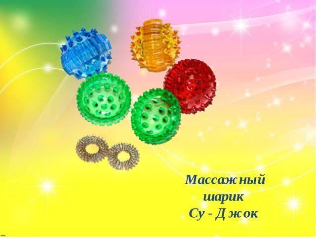 Массажный шарик Су - Джок