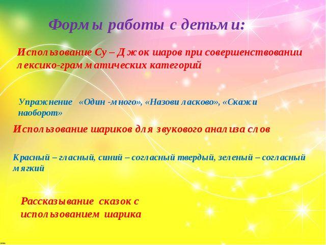 Использование Су – Джок шаров при совершенствовании лексико-грамматических ка...