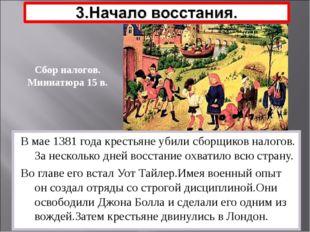 В мае 1381 года крестьяне убили сборщиков налогов. За несколько дней восстани