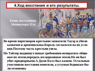 Во время переговоров крестьяне захватили Тауэр и убили казначея и архиепископ