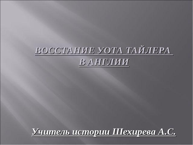 ВОССТАНИЕ УОТА ТАЙЛЕРА В АНГЛИИ Учитель истории Шехирева А.С.