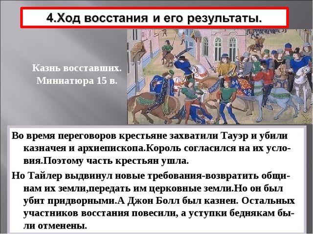 Во время переговоров крестьяне захватили Тауэр и убили казначея и архиепископ...