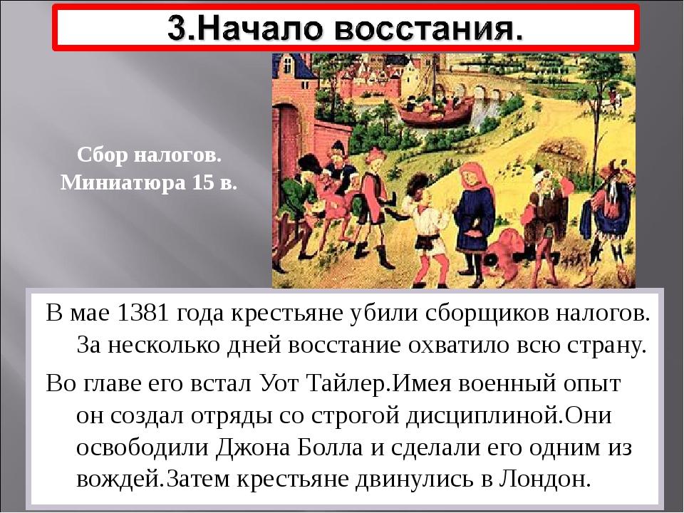 В мае 1381 года крестьяне убили сборщиков налогов. За несколько дней восстани...
