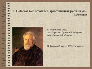 Н.С.Лесков был огромный, ярко типичный русский ум. В.Розанов 4 (16) февраля 1