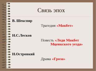Связь эпох В. Шекспир Трагедия «Макбет» Н.С.Лесков Повесть «Леди Макб
