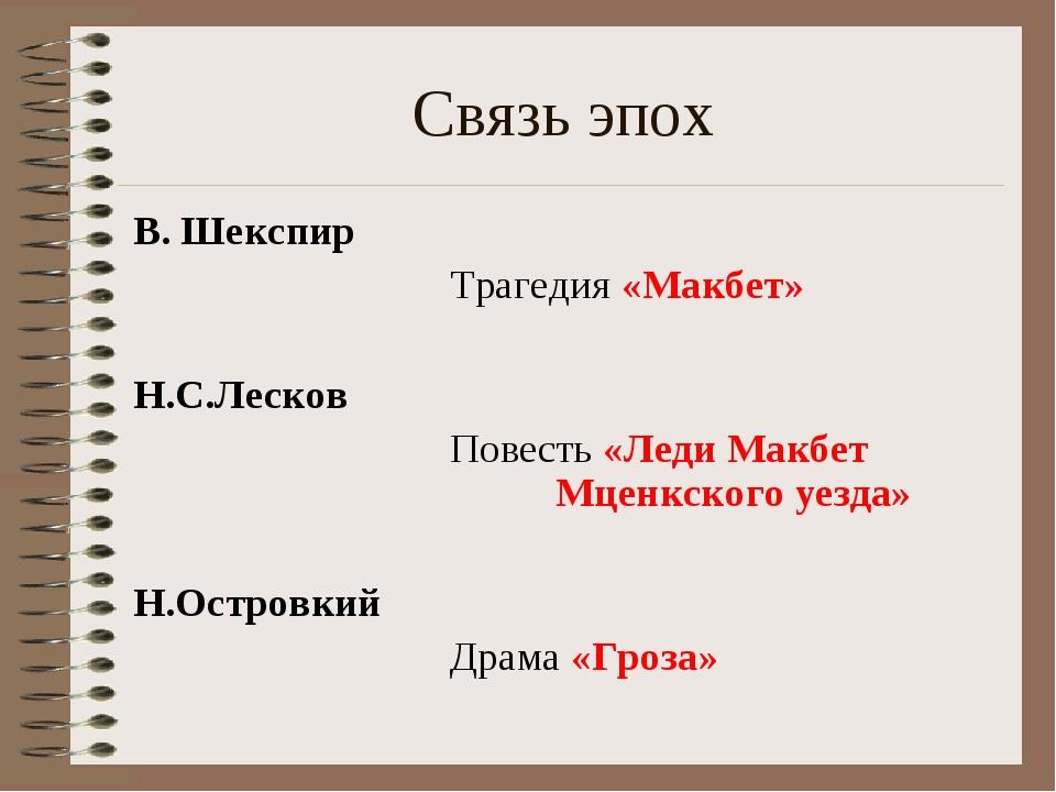 Связь эпох В. Шекспир Трагедия «Макбет» Н.С.Лесков Повесть «Леди Макб...