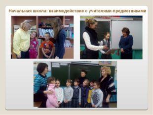 Начальная школа: взаимодействие с учителями-предметниками