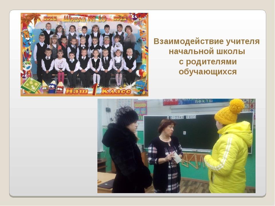 Взаимодействие учителя начальной школы с родителями обучающихся