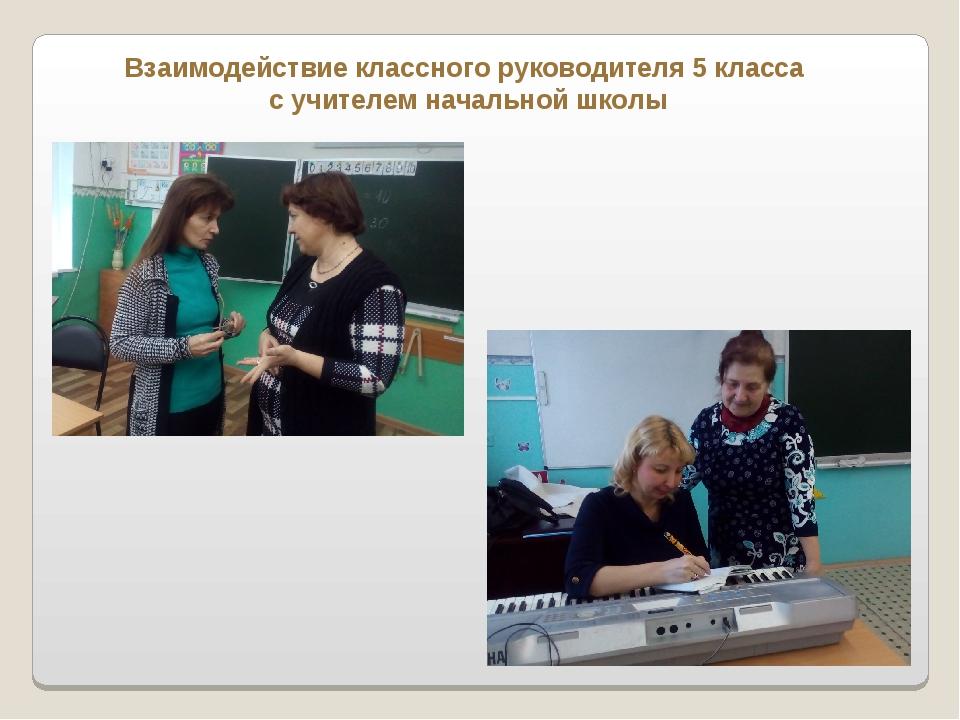 Взаимодействие классного руководителя 5 класса с учителем начальной школы